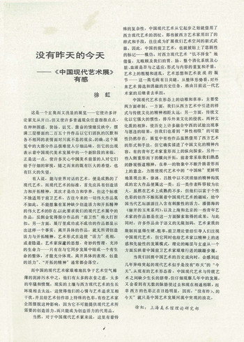 A Today That Has No Yesterday — Comments on China/Avant-Garde Exhibition