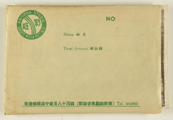 The Fifth Annual Exhibition of The Chinese Contemporary Artists' Guild in 1964 (Set of 15 Photograph
