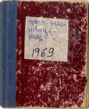 Diary of Jyoti Bhatt (1969)