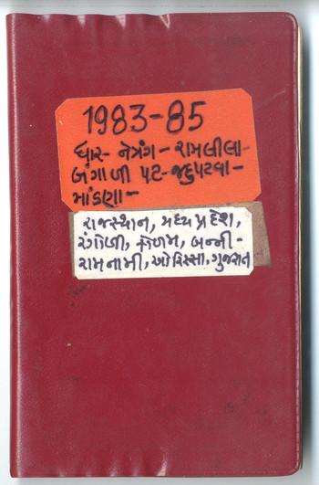 Diary of Jyoti Bhatt (1983–1985)