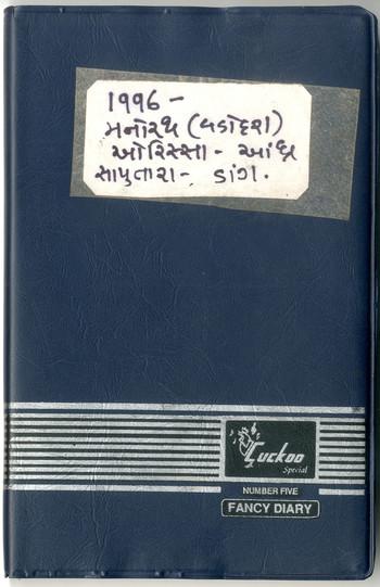 Diary of Jyoti Bhatt (1996)