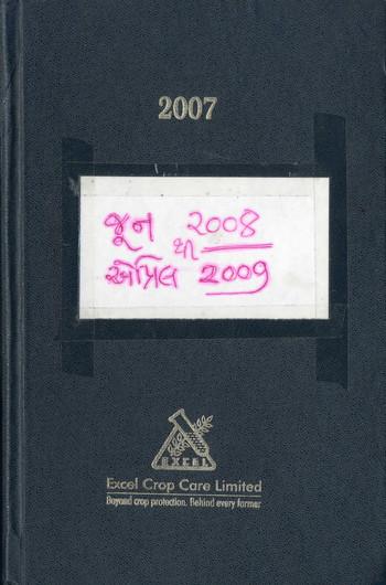 Diary of Jyoti Bhatt (2008–2009)