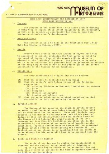 Hong Kong Contemporary Art Exhibition 1977