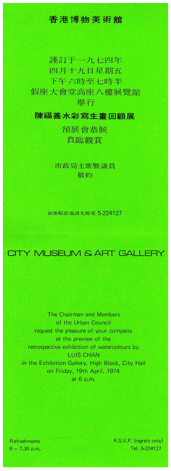 Luis Chan — Retrospective Exhibition of Watercolor 1938–1962 — Invitation