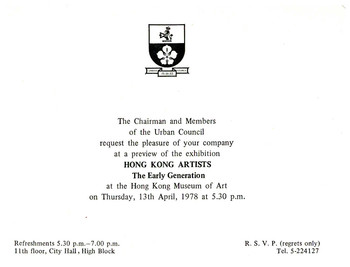 Hong Kong Artists: The Early Generation — Invitation