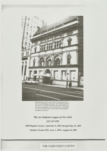 Leaflet of The Art Students League of New York