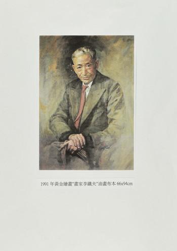 Artist Portrait Series: Li Tiefu (1991)