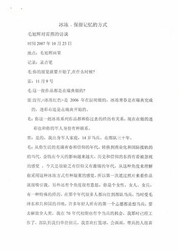 Freeze — Method of Memory Preservation: Mao Xuhui Interviewing Lei Yan