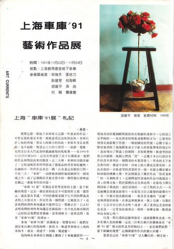 Notes on 'Shanghai Garage '91 Art Show'