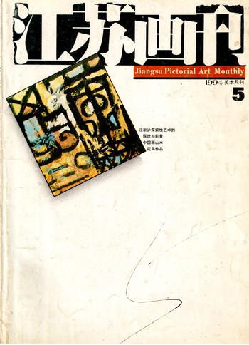 Selected Experimental Art Works From Jiangsu, Zhejiang and Shanghai
