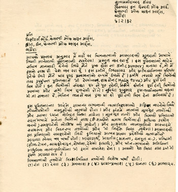 Letter from Gulammohammed Sheikh to the Visitor's Board, Faculty of Fine Arts, 6 February 1962