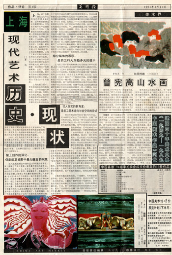 History and Current Situation of Modern Art in Shanghai