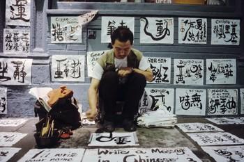 Frog King Doing Calligraphy