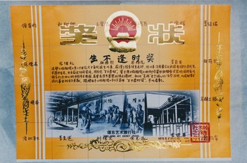 An Award Presented in Song Dong Art Travel Agency in Shanghai 1999