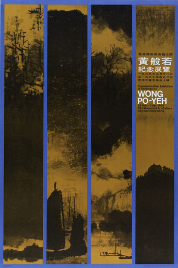 Commemorative Exhibition of Paintings by Wong Po Yeh — Exhibition Poster