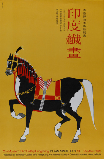 Indian Miniatures — Exhibition Poster