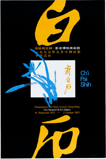 Ch'i Pai Shih — Exhibition Poster