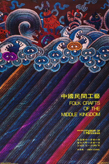 Folk Crafts of The Middle Kingdom — Exhibition Poster