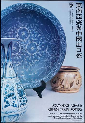 South-east Asian & Chinese Trade Pottery — Exhibition Poster