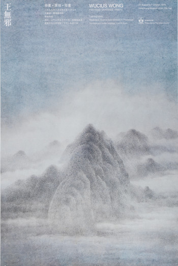 Paintings, Drawings and Prints by Wucius Wong — Exhibition Poster