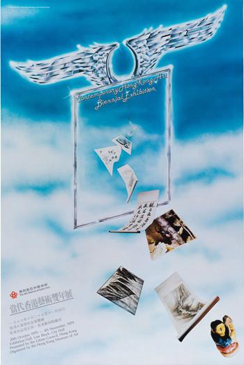 Contemporary Hong Kong Art Biennial Exhibition — Exhibition Poster