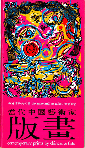 Contemporary Prints by Chinese Artists — Exhibition Catalogue (Excerpt)