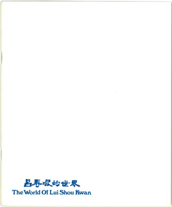 The World of Lui Shou Kwan — Exhibition Catalogue (Excerpt)