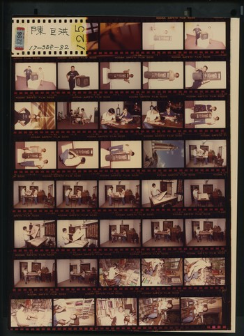 Contact Sheet of Photographs of Chen Juhong's Visit to Ha Bik Chuen's Studio, 17 September 1982