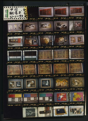 Contact Sheet of Photographs of China's New Art, Post-1989 (3 of 5), 31 January 1993