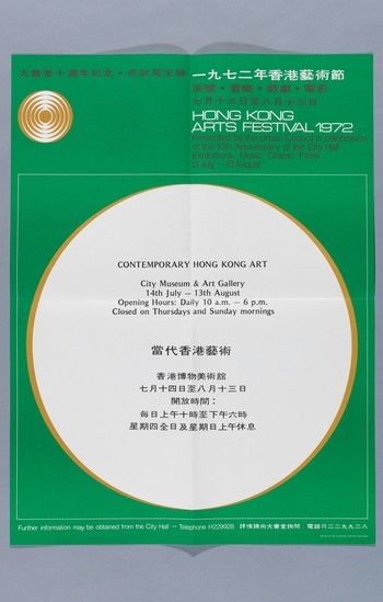 Contemporary Hong Kong Art — Poster