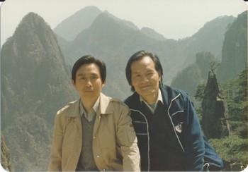 Pi Daojian and Zheng Shengtian, Huangshan, 1986