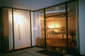 Art Beatus Gallery, Vancouver, 1998