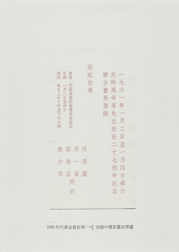 Annual Group Exhibition of Ho Chat Yuen, Chow Yatfung, Rong Shushi, and Chao Shaoan in 1961 — Invita