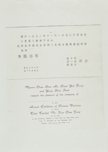 Annual Group Exhibition of Chao Shaoan, Chow Yatfung, and Rong Shushi in 1972 — Invitation