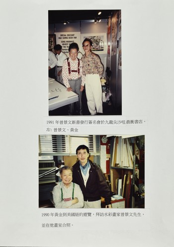 Wong Kum's Meetings with Dong Kingman (Set of 2 Photographs)