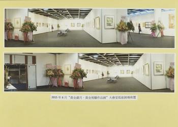 Golden Time · Wong Kum Art Exhibition (Exhibition Documentation)