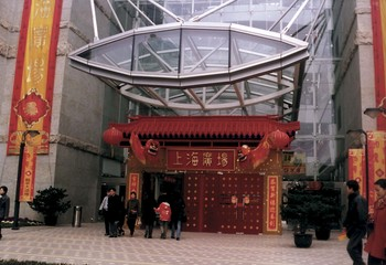 Entrance of Shanghai Square