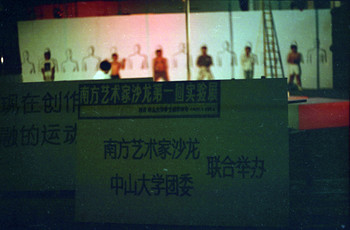 Artists on the Stage of The First Experimental Show of the Southern Artists Salon