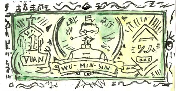 1 Yuan Bill from the Currencies of Different Countries Series