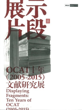 Displaying Fragments Ten Years of OCAT_Cover