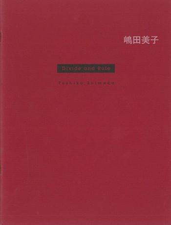 Divide and Rule: Yoshiko Shimada