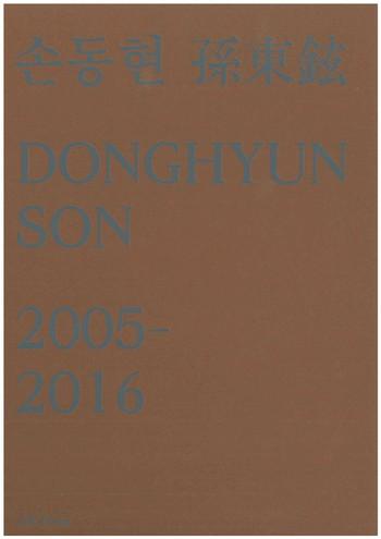 Donghyun Son: 2005-2016
