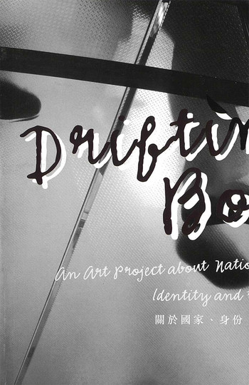 Drifting Borders: An Art Project about Nation, Identity and the Individual