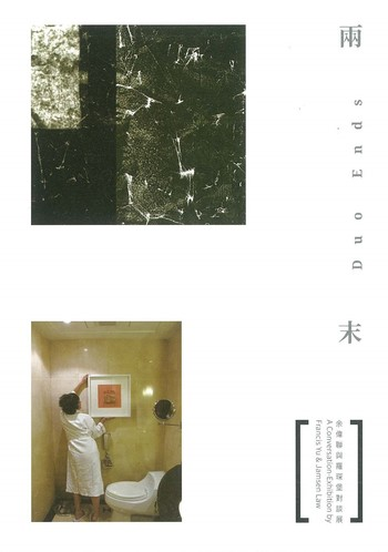 Duo Ends A Conversation-Exhibition by Francis Yu & Jamsen Law_Cover