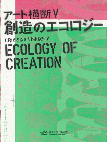 Crossing Visions V: Ecology of Creation
