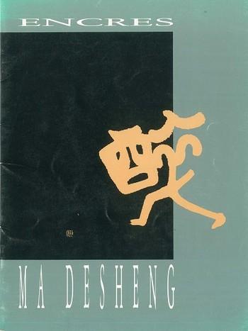 Ink: Ma Desheng