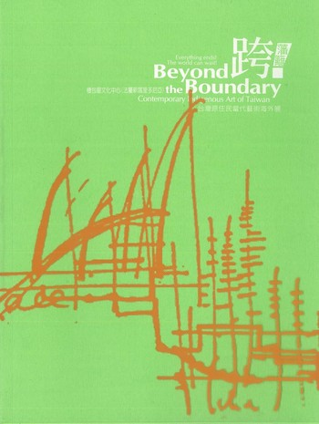 Everything Ends! The World Can Wait! Beyond the Boundary Contemporary Indigenous Art of Taiwan_Cover