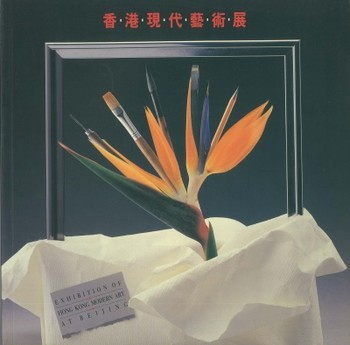 Exhibition of Hong Kong Modern Art at Beijing_Cover