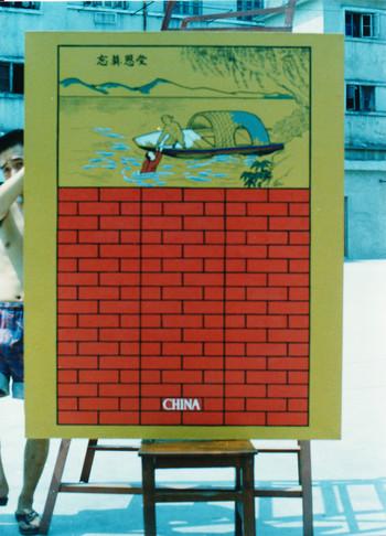 Work by Wei Guangqing