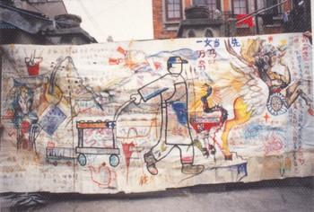 Work by Zhou Tiehai